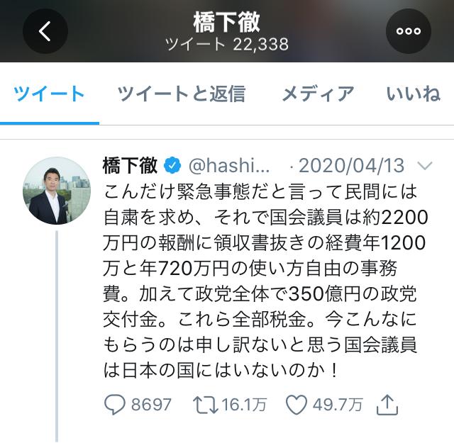 橋下氏ツイッター